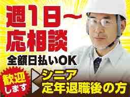 株式会社山昭産業