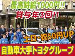 ネッツトヨタ瀬戸内株式会社 新居浜店