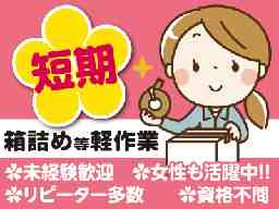四国名鉄運輸株式会社 松山倉庫営業所