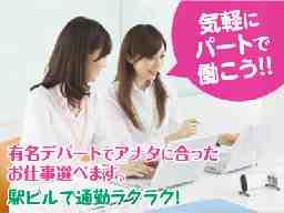 株式会社伊予鉄高島屋