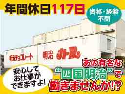 四国明治株式会社 松山工場