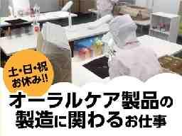 株式会社 UFC プロダクツ 伊予工場