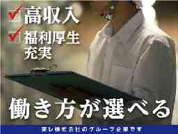 東洋実業株式会社 愛媛事業所