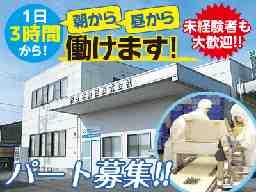 佐々木食品株式会社