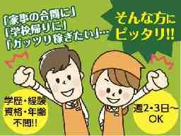 サニーTSUBAKI 道後店