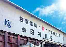 株式会社白井鋼業
