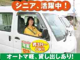 宅配クック123 松山・東温店