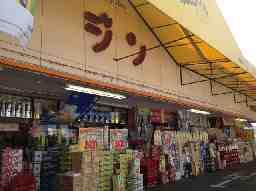 酒の大型スーパー ジン 竹原店