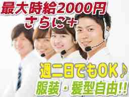 株式会社坊っちゃん電力 永代コールセンター