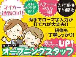 Contact Center Cubic(コンタクトセンター キュービック)
