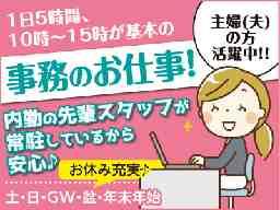 東京セフティ株式会社 松山支社