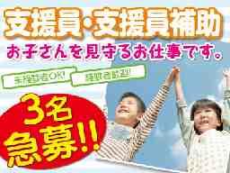石井児童クラブ 運営委員会