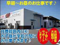 浅野食品株式会社 垣生工場