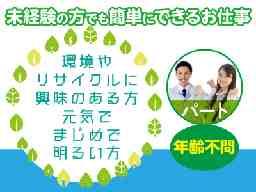 金城産業株式会社 松山港リサイクルセンター