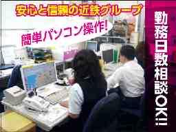 愛媛近鉄タクシー株式会社 新居浜営業所