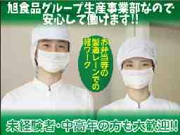 デリカサラダボーイ株式会社えひめ