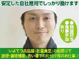 株式会社伊予鉄会館
