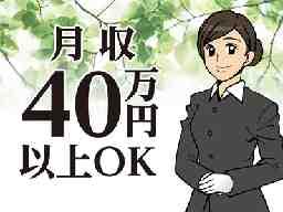 株式会社ソール 松山事務所