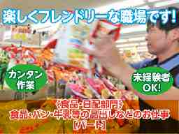 株式会社 日東物産