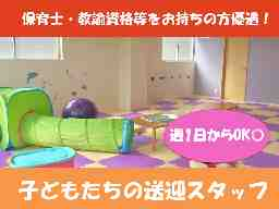 【2019年秋オープン!】 放課後等デイサービスtoiro 根岸