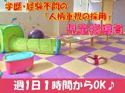 【2020年春オープン!】 放課後等デイサービスtoiro 武蔵小杉