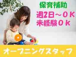 【2019年春オープン!】 ぴーまん保育園 藤が丘