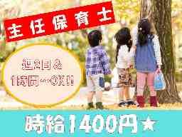 【2019年春オープン!】 ぴーまん保育園 鶴見