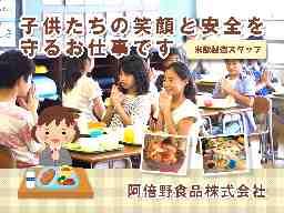 阿倍野食品株式会社