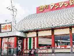 熱烈タンタン麺 一番亭 藍住店