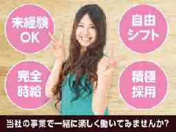 株式会社グッドエージェント(新宿オフィス)