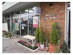 株式会社花の店サトー