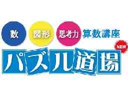 CG啓明館 伊勢原スクール・CG啓明館 平塚スクール