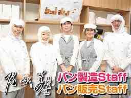 高級「生」食パン専門店 乃が美 はなれ 覚王山店