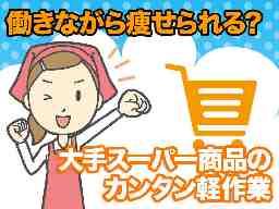 日立物流関東 前橋営業