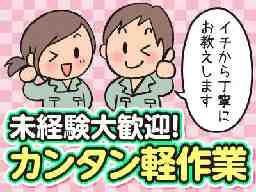 株式会社伸和スタッフ