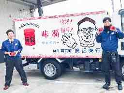 株式会社 廣記商行 京都支店