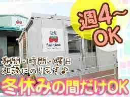 株式会社 ナカジマ 川口センター