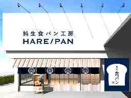 純生食パン工房 HARE/PAN 橿原店