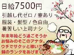株式会社朝日新聞立川総合販売