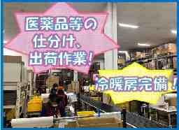 株式会社スーパーレックス 川口センター