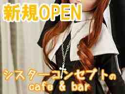 秋葉原メイドバー cafe&barシスターメイド(仮)