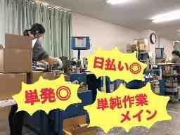 株式会社城北企画 戸田センター
