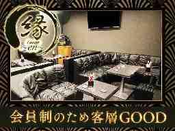 会員制Lounge 縁