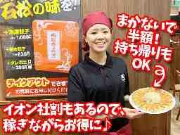 石松餃子 イオンモール常滑店