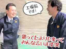 東急リネン・サプライ株式会社 東海工場