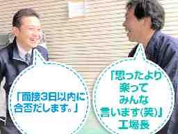東急リネン・サプライ株式会社