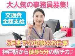 株式会社愛キャリアながさき 神戸事業所