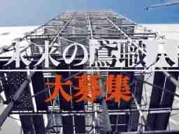 株式会社宮田工業