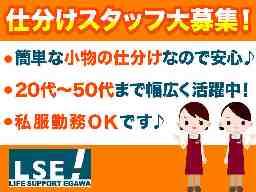 株式会社ライフサポート・エガワロジスティクス 宇都宮事業所