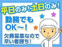 株式会社ジャパンダイニングリンク 三重営業所